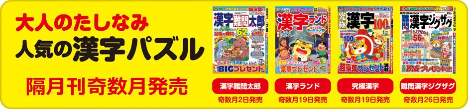 パズルジャンル別発売日掲載_漢字01