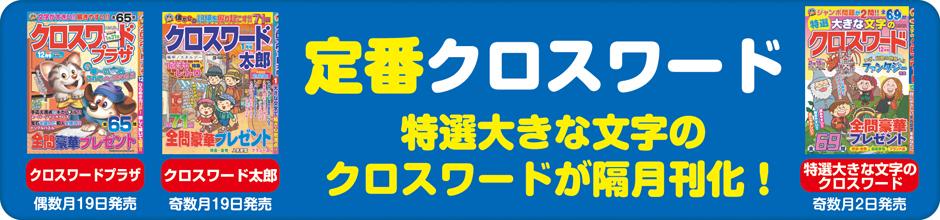 パズルジャンル別発売日掲載_クロス