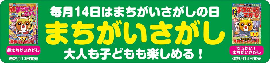 パズルジャンル別発売日掲載_まちがいさがし