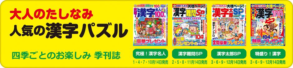 パズルジャンル別発売日掲載_漢字03
