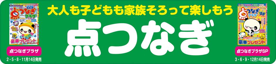 パズルジャンル別発売日掲載_点つなぎ
