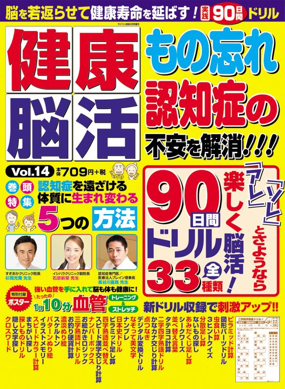 健康脳活Vol.14