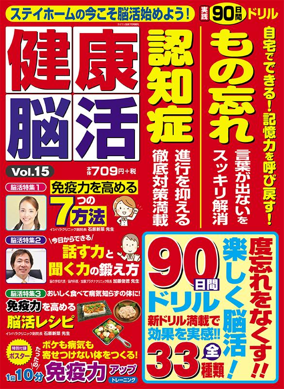 健康脳活Vol.15