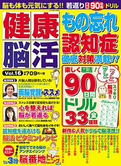 健康脳活Vol.16