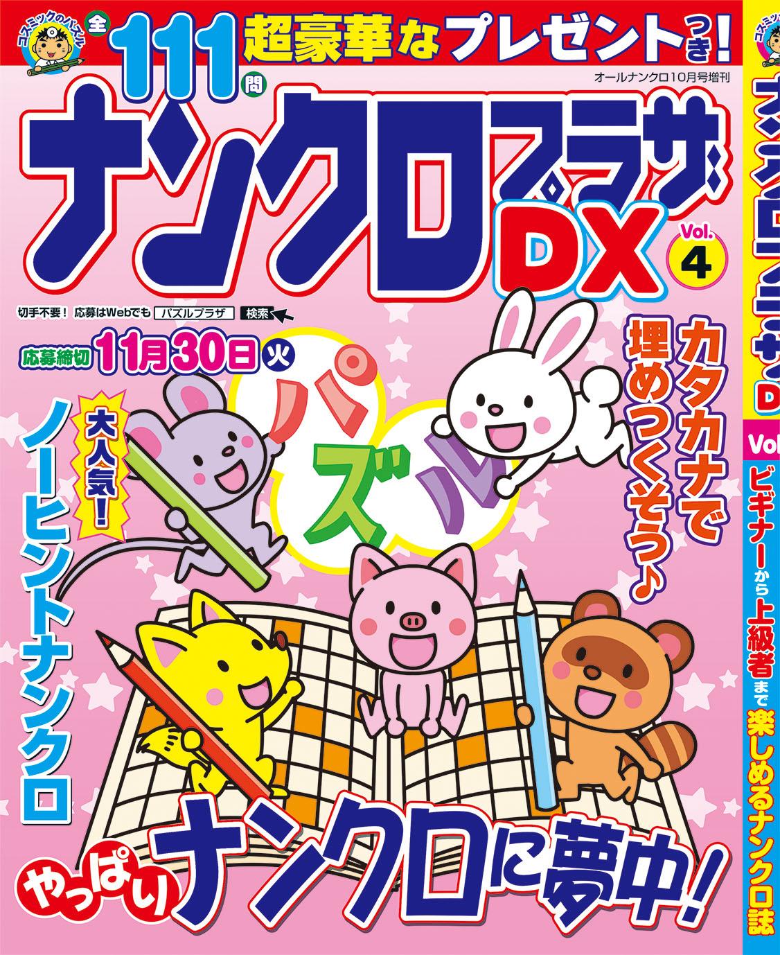 ナンクロプラザDX Vol.4